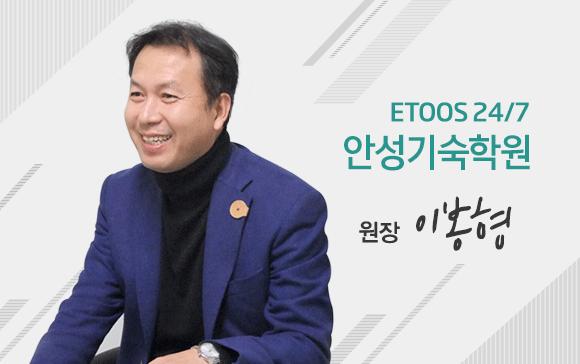 ETOOS 24/7 안성기숙학원 원장 이봉형