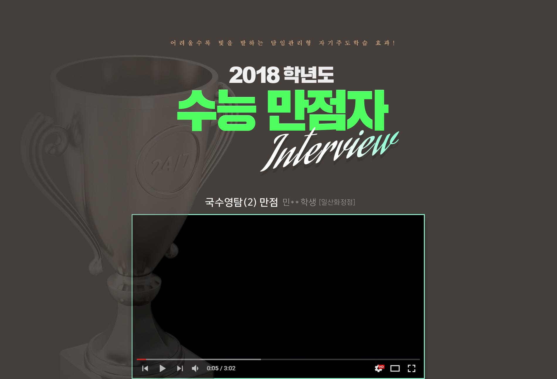 2018 학년도 수능 만점자 인터뷰