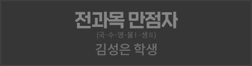 전과목 만점자 김성은 학생