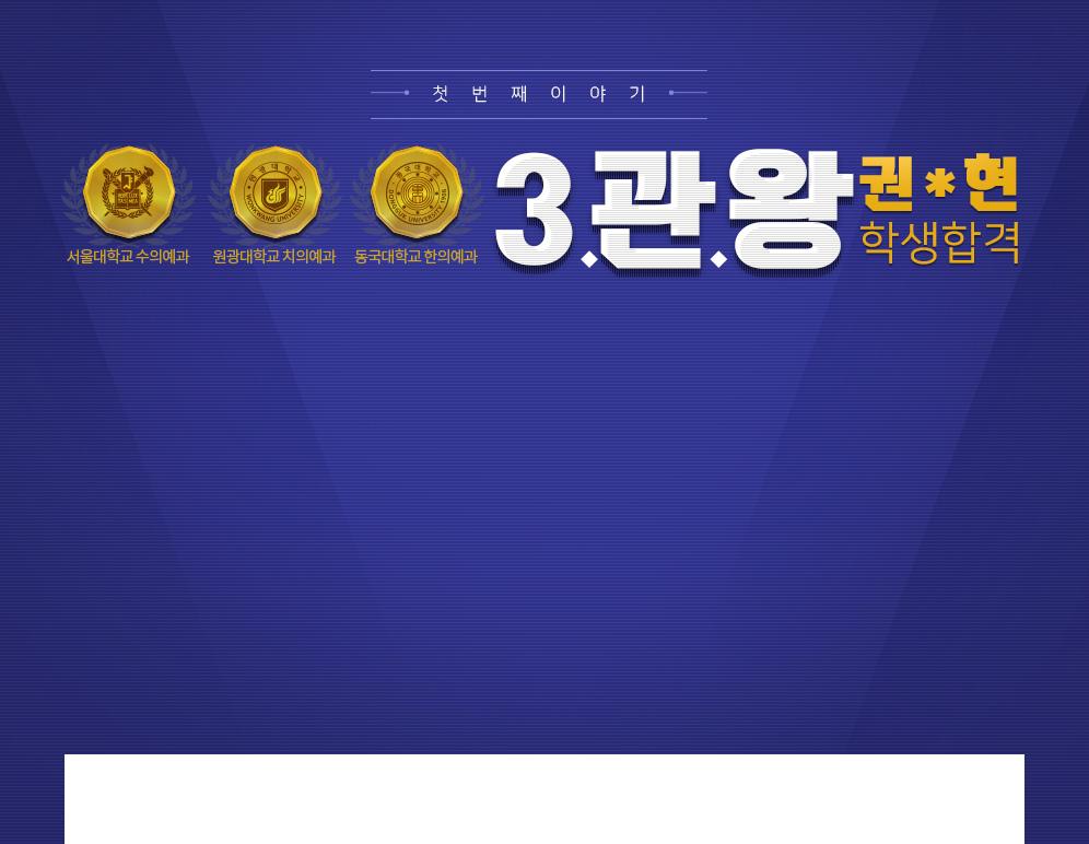 3관왕 권*혁 합생합격