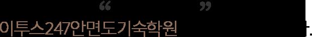 안녕하세요. ETOOS 24/7기숙학원 안면도 원장 김기윤입니다.