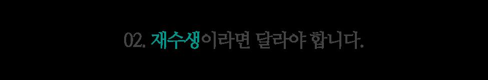 02. 최상위권 재수생이라면 달라야 합니다.