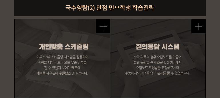 국수영탐(2) 만점 민**학생 학습전략