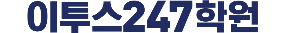이투스247 학원
