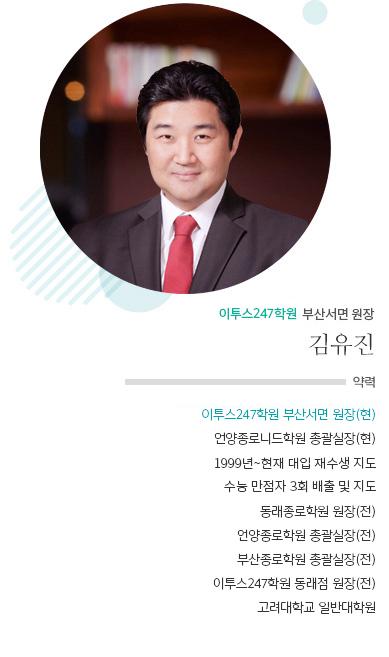 ETOOS24/7학원 부산진점 원장 김유진
