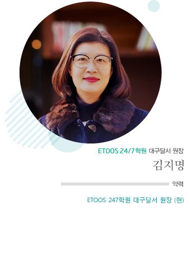 ETOOS24/7 대구달서점 원장 김지명