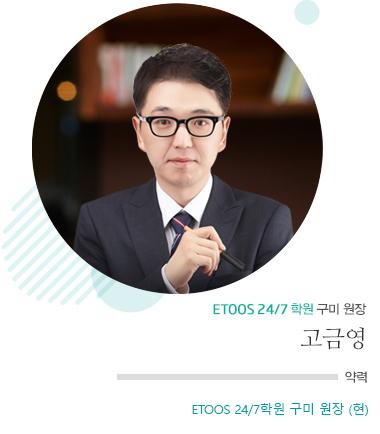 ETOOS 24/7학원 구미 원장 고금영