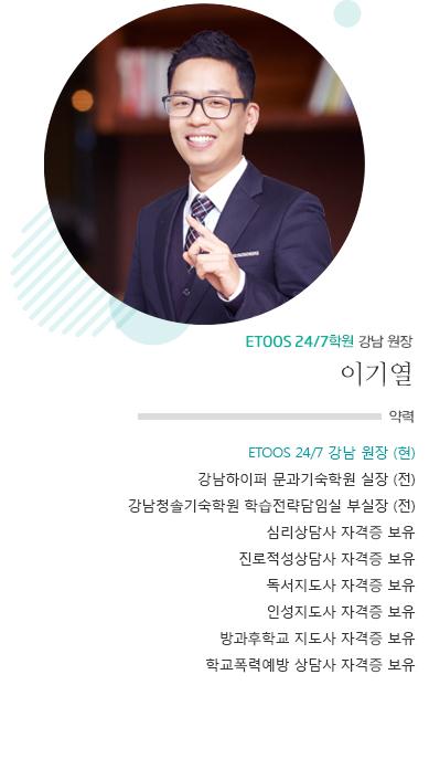 ETOOS24/7 강남점 원장 이기열