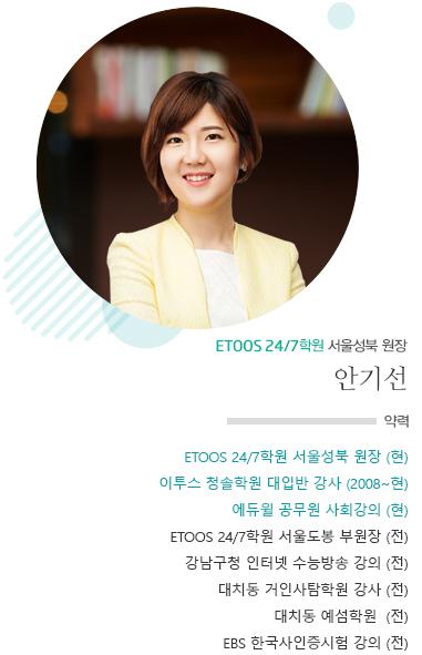 ETOOS24/7 서울성북 원장 안기선