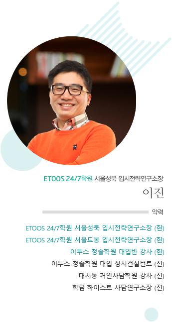ETOOS24/7 서울성북 입시전략연구소장 이진