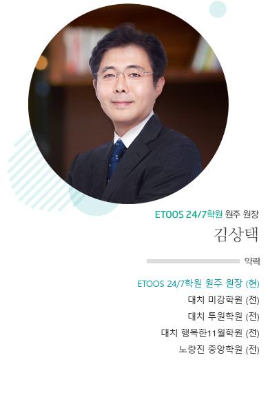 ETOOS24/7 원주 원장 김상택
