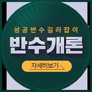 반수개론 레이어팝업 열기
