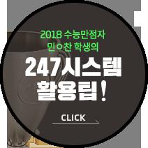 2018 수능만점자 민ㅇ찬 학생의 24/7시스템 활용팁. click