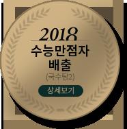 2018 수능만점자 배출 상세보기