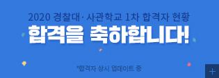 2020 경찰대·사관학교 1차 합격자 현황