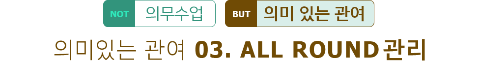 but 의미 있는 관여 : 의미있는 관여 03.ALL ROUND관리