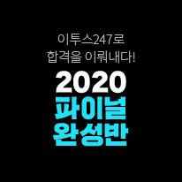 2020 파이널 완성반