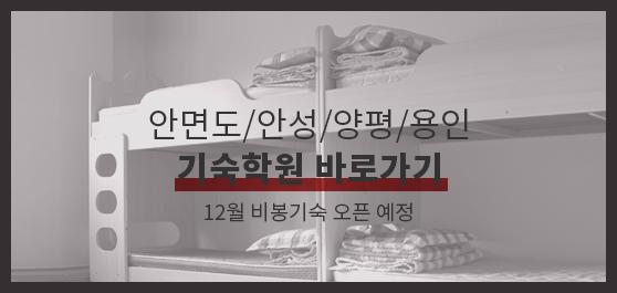 양평/용인/안성 기숙학원 바로가기
