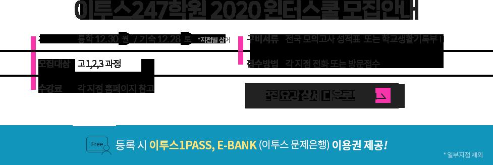 이투스247학원 2020 윈터스쿨 모집안내