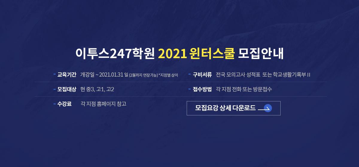 이투스247학원 2021 윈터스쿨 모집안내