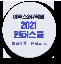 이투스247학원 2021 윈터스쿨