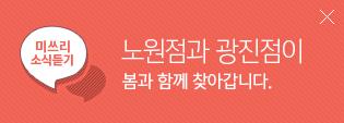 서울노원점/광진점 오픈 레이어