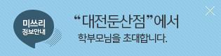 대전둔산점 학부모 초대