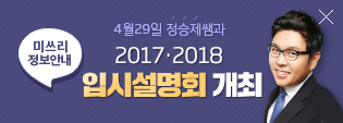 광진구청 입시설명회 홍보 배너