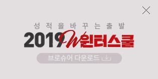 이투스247학원 2018 윈터스쿨 (PDF) 다운로드