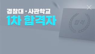 경찰대ㆍ사관학교 1차합격자
