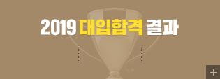 2019 대입 수시합격 결과